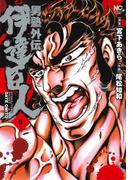 男塾外伝 伊達臣人 ( 5) (ニチブンコミックス)(NICHIBUN COMICS)