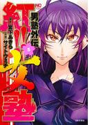 男塾外伝 紅!!女塾 ( 5) (ニチブンコミックス)(NICHIBUN COMICS)
