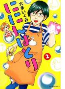 ににんはとり 2 (JOUR COMICS)(ジュールコミックス)
