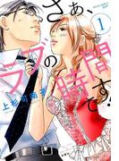 さぁ、ラブの時間です! 1 (JOUR COMICS Sister)(ジュールコミックス)