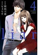 liar 4 (JOUR COMICS)(ジュールコミックス)