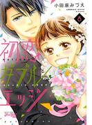 初恋ダブルエッジ 8 (JOUR COMICS)