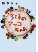 3時のアッコちゃん (双葉文庫)(双葉文庫)
