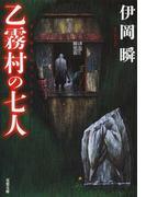 乙霧村の七人 (双葉文庫)(双葉文庫)