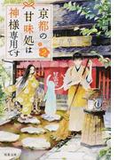 京都の甘味処は神様専用です 2 (双葉文庫)(双葉文庫)