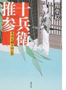 十兵衛推参 (双葉文庫 本所見廻り同心控)(双葉文庫)