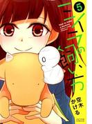 ミイラの飼い方 5 (COMICO BOOKS)