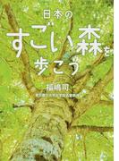 日本のすごい森を歩こう (二見レインボー文庫)(二見レインボー文庫)