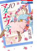 マダム・プティ 10 (花とゆめCOMICS)(花とゆめコミックス)