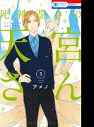 死神憑きの天宮さん 3 (花とゆめCOMICS)(花とゆめコミックス)