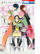 極刑学園 1 (花とゆめCOMICS)(花とゆめコミックス)