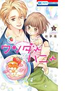 ワンダーハニー 1 (花とゆめCOMICS)(花とゆめコミックス)