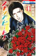 スキップ・ビート! 41 (花とゆめCOMICS)(花とゆめコミックス)