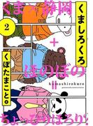 くましろくろ 2 (ガンガンコミックスONLINE)