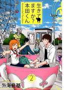 生きてますか? 本田くん 2 (ガンガンコミックス)