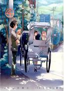 聖樹のパン 4 (ヤングガンガンコミックス)(ヤングガンガンコミックス)