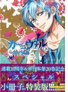 カーニヴァル 20 特装版 (IDコミックス/ZERO−SUMコミックス)