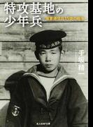 特攻基地の少年兵 海軍通信兵15歳の戦争 (光人社NF文庫)(光人社NF文庫)