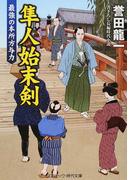 隼人始末剣 最強の本所方与力 書下ろし長編時代小説