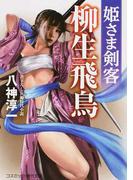 姫さま剣客柳生飛鳥 書下ろし長編時代小説
