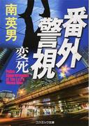 番外警視 傑作長編警察小説 3 変死 (コスミック文庫)(コスミック文庫)
