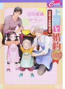 上司と婚約Love3 (セシル文庫 男系大家族物語)(セシル文庫)