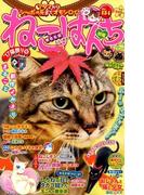 ねこぱんち '17猫祭り号