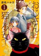 おじさんと猫と少女 1 (コミック)