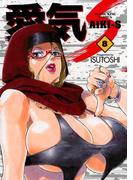 愛気−S 8 (コミック)