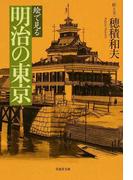 絵で見る明治の東京 (草思社文庫)(草思社文庫)