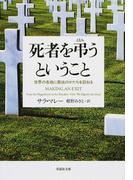 死者を弔うということ 世界の各地に葬送のかたちを訪ねる