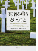 死者を弔うということ 世界の各地に葬送のかたちを訪ねる (草思社文庫)