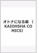 オトナになる薬 (KAIOHSHA COMICS)