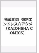熟成牝肉  強制エンドレス穴アクメ (KAIOHSHA COMICS)