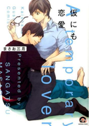 仮にも恋愛 (KAIOHSHA COMICS)