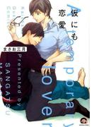 仮にも恋愛 (KAIOHSHA COMICS)(GUSH COMICS)