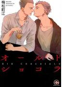 オールドショコラ (KAIOHSHA COMICS)