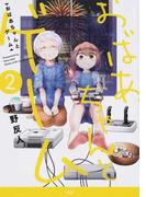 おばあちゃんとゲーム 2 (EARTH STAR COMICS)(EARTH STAR COMICS(アーススターコミックス))