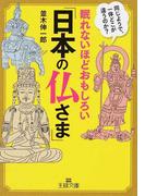 眠れないほどおもしろい「日本の仏さま」 同じようで、一体どこが違うのか? (王様文庫)(王様文庫)