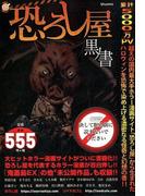 恐ろし屋 黒ノ書 (SPコミックス SPポケットワイド)
