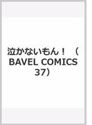 泣かないもん! (BAVEL COMICS 37)