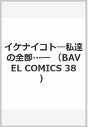 イケナイコト—私達の全部…— (BAVEL COMICS)