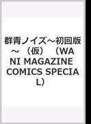 群青ノイズ〜初回版〜 (WANI MAGAZINE COMICS SPECIAL)