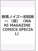 群青ノイズ〜初回版〜 (仮) (WANI MAGAZINE COMICS SPECIAL)(WANIMAGAZINE COMICS SPECIAL)