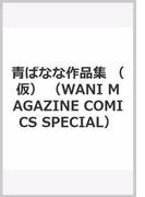 青ばなな作品集 (WANI MAGAZINE COMICS SPECIAL)