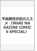 不純異性交配のススメ (WANI MAGAZINE COMICS SPECIAL)(WANIMAGAZINE COMICS SPECIAL)