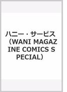 ハニー・サービス (WANI MAGAZINE COMICS SPECIAL)(WANIMAGAZINE COMICS SPECIAL)