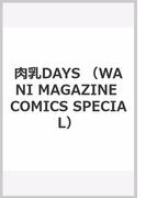 肉乳DAYS (WANI MAGAZINE COMICS SPECIAL)
