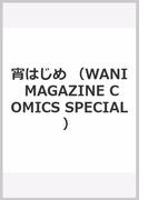 宵はじめ (WANI MAGAZINE COMICS SPECIAL)(WANIMAGAZINE COMICS SPECIAL)