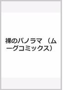裸のパノラマ (ムーグコミックス)